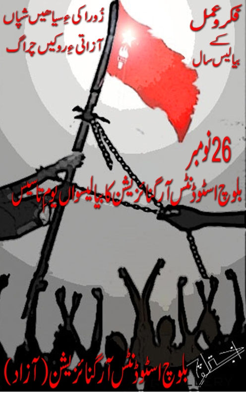 http://balochsarmachar.files.wordpress.com/2009/11/26nov.jpg?w=496&h=619