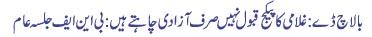 http://balochsarmachar.files.wordpress.com/2009/11/bnf.jpg?w=372&h=37