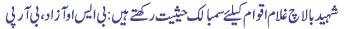 https://balochsarmachar.files.wordpress.com/2009/11/brp.jpg