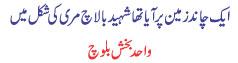 http://balochsarmachar.files.wordpress.com/2009/11/ekchandnazaraaya.jpg?w=238&h=63