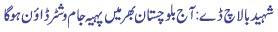 https://balochsarmachar.files.wordpress.com/2009/11/hadtalashatardown.jpg