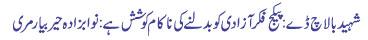 https://balochsarmachar.files.wordpress.com/2009/11/hrbrbd.jpg