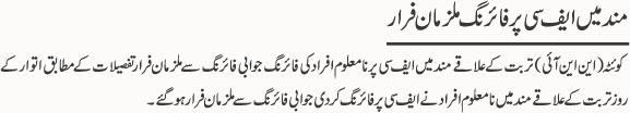 http://balochsarmachar.files.wordpress.com/2009/11/mandfcfarar.jpg?w=577&h=104