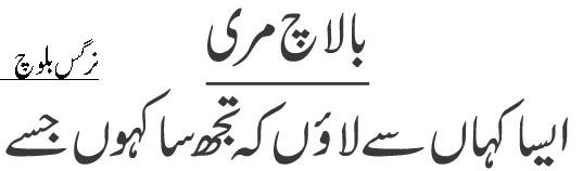 http://balochsarmachar.files.wordpress.com/2009/11/narigisadding.jpg?w=537&h=158