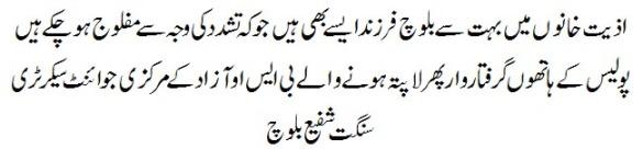 http://balochsarmachar.files.wordpress.com/2009/11/sashafih.jpg?w=585&h=137