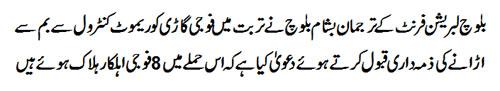 http://balochsarmachar.files.wordpress.com/2009/11/turbatbs1.jpg?w=500&h=91
