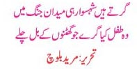 https://balochsarmachar.files.wordpress.com/2009/11/untitled-12.jpg