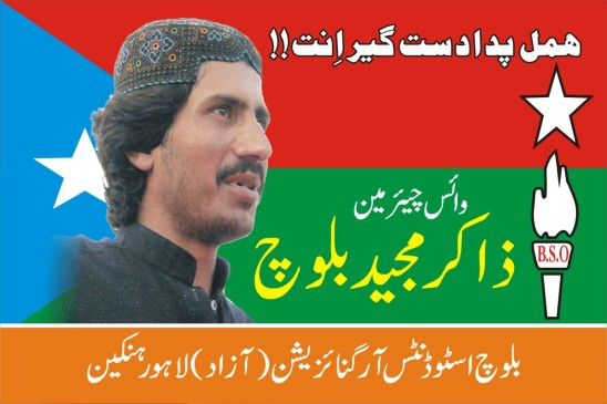 https://balochsarmachar.files.wordpress.com/2009/11/zakir20majeed20baloch.jpg