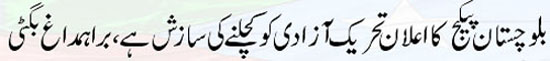 https://balochsarmachar.files.wordpress.com/2009/12/bbughtitop1.jpg