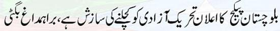 http://balochsarmachar.files.wordpress.com/2009/12/bbughtitop1.jpg?w=550&h=61