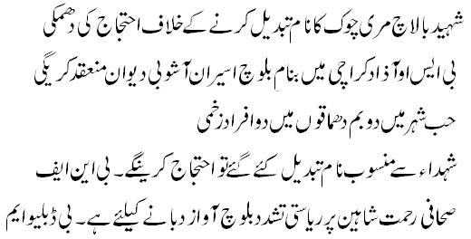 http://balochsarmachar.files.wordpress.com/2009/12/bcurrent.jpg?w=520&h=264