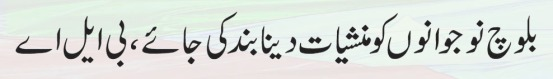 http://balochsarmachar.files.wordpress.com/2009/12/blaadding.jpg?w=553&h=80
