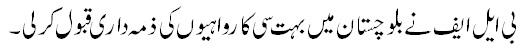 http://balochsarmachar.files.wordpress.com/2009/12/bmhamle.jpg?w=522&h=48