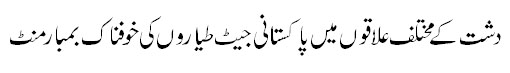 http://balochsarmachar.files.wordpress.com/2009/12/dasht.jpg?w=510&h=73