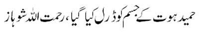 http://balochsarmachar.files.wordpress.com/2009/12/hhotdrl.jpg?w=400&h=69