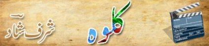 http://balochsarmachar.files.wordpress.com/2009/12/kuloh-title.jpg?w=424&h=96