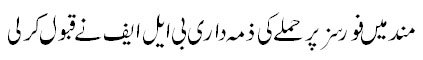 http://balochsarmachar.files.wordpress.com/2009/12/mandblfclaim.jpg?w=423&h=60