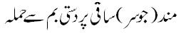http://balochsarmachar.files.wordpress.com/2009/12/mandjoosar.jpg?w=254&h=47