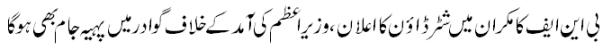http://balochsarmachar.files.wordpress.com/2009/12/pokgwader.jpg?w=612&h=50