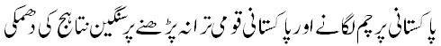 http://balochsarmachar.files.wordpress.com/2009/12/pokparcham.jpg?w=490&h=52