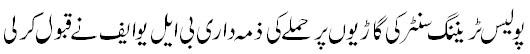 http://balochsarmachar.files.wordpress.com/2009/12/ptrngqta.jpg?w=530&h=54