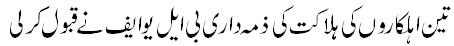 http://balochsarmachar.files.wordpress.com/2009/12/teenkilled-bluf.jpg?w=454&h=46