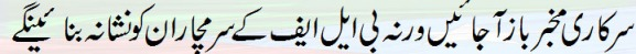 http://balochsarmachar.files.wordpress.com/2009/12/ubaid.jpg?w=577&h=50