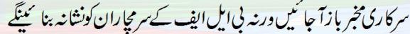 http://balochsarmachar.files.wordpress.com/2009/12/ubaid.jpg?w=577&h=50