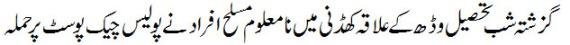 http://balochsarmachar.files.wordpress.com/2009/12/wadh.jpg?w=570&h=45