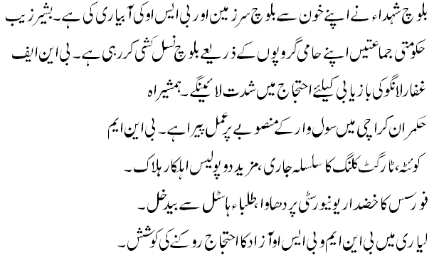 https://balochsarmachar.files.wordpress.com/2010/01/9-01-2010.jpg