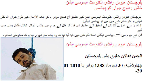 http://balochsarmachar.files.wordpress.com/2010/01/balochhang1.jpg?w=583&h=333