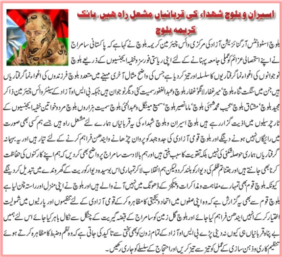 http://balochsarmachar.files.wordpress.com/2010/01/banukkarima.jpg?w=576&h=526