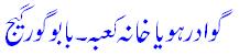 http://balochsarmachar.files.wordpress.com/2010/01/gwader-khana-kahba.jpg?w=217&h=50