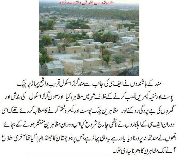 http://balochsarmachar.files.wordpress.com/2010/01/mandbazaar.jpg?w=600