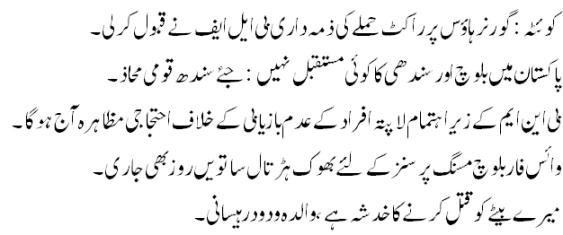 http://balochsarmachar.files.wordpress.com/2010/01/new.jpg?w=563&h=236