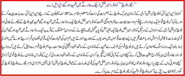 http://balochsarmachar.files.wordpress.com/2010/01/shaheed-amir-baksh.jpg?w=600