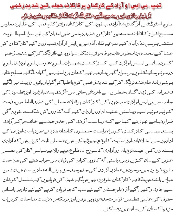 http://balochsarmachar.files.wordpress.com/2010/01/tump.jpg?w=600