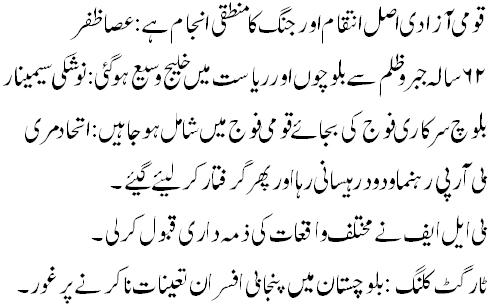 http://balochsarmachar.files.wordpress.com/2010/01/upbaloch.jpg?w=492&h=306