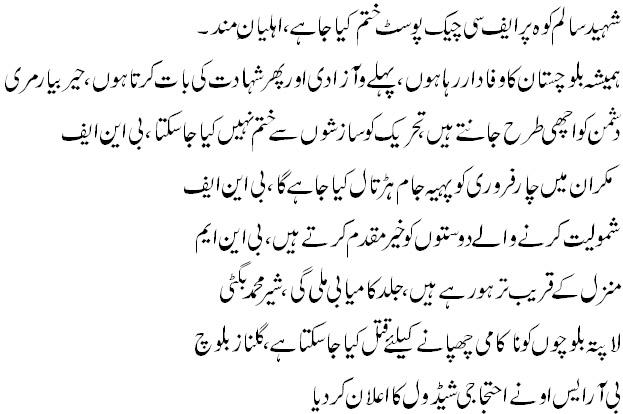http://balochsarmachar.files.wordpress.com/2010/02/balochistan-today.jpg?w=623&h=414