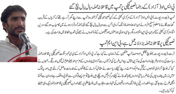 http://balochsarmachar.files.wordpress.com/2010/02/naseer-gichki-tump.jpg?w=600