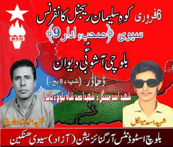 https://balochsarmachar.files.wordpress.com/2010/02/sibi.jpg